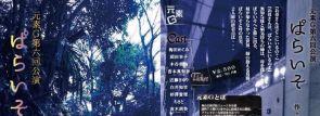 元素G第6回公演「ぱらいそ」