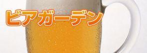 東京ビアガーデン2016~横浜・千葉・埼玉・茨城・栃木・群馬・東京ビアガーデン情報
