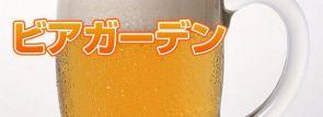 大阪ビアガーデン~京都・神戸・兵庫・滋賀・奈良・和歌山・大阪ビアガーデン情報
