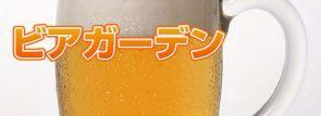 札幌ビアガーデン2016~青森・秋田・山形・岩手・宮城・福島など北海道・東北