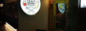 クラフトハンズ(CRAFT HANDS)「麻布十番にオープンしたクラフトビール&ワインバー」