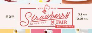 苺×ソースが楽しい!『カケテ!カケル!ストロベリーフェア』~カフェ&ブックス ビブリオテーク