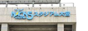 NACK5スタジアム大宮完全ガイド~座席表・ゲート・アクセス・駐車場・イベント日程~