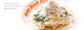 """世界初、あの""""しらすパンケーキ""""が九州上陸!江ノ島アロハビーチカフェが宮崎・日向にオープン"""