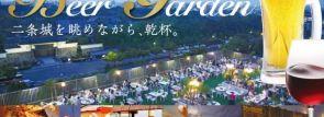 ANAクラウンプラザホテル京都ビアガーデン本日オープン!ロースターチキンと焼肉がオススメ