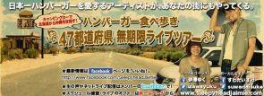 """47都道府県""""スタッフの笑顔付き!""""ハンバーガーガイド"""