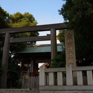 東京大神宮にカップルでおでかけ