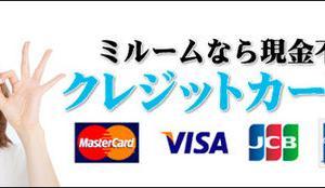 【クレジットカードでお支払い】