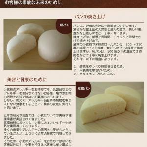 糀パンと豆腐パン