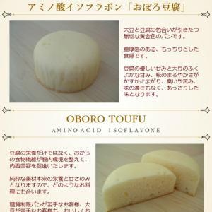 糖質制限「豆腐パン:おぼろ豆腐」