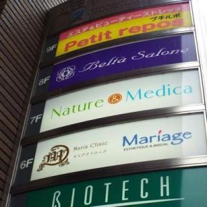 販売店舗「Nature&Medica」