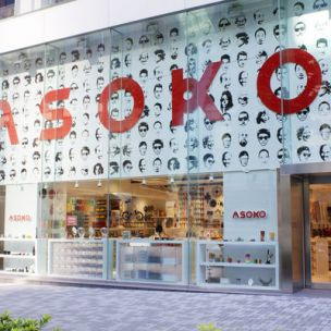 ASOKO 原宿店(アソコ)