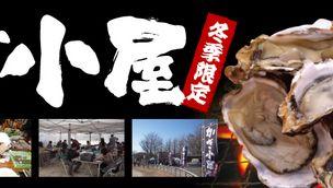 【期間限定・2014年12月6日オープン】国営昭和記念公園 かき小屋
