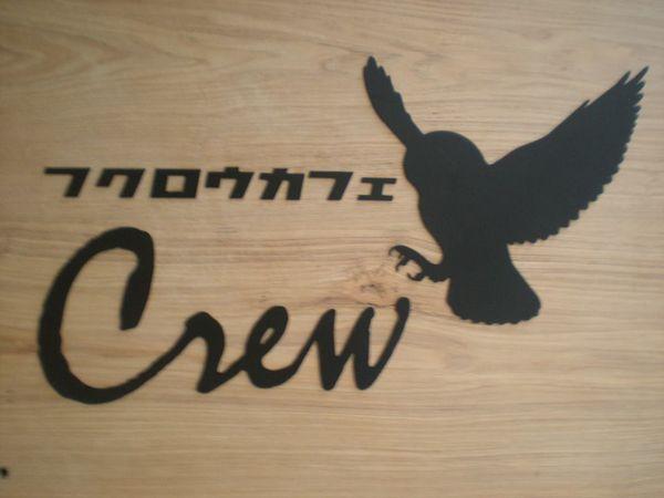 フクロウカフェ Crew