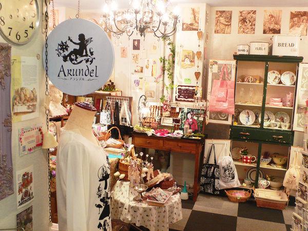 Arundel(アランデル)
