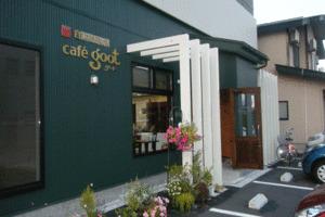 自家焙煎珈琲 cafe goot(グート)