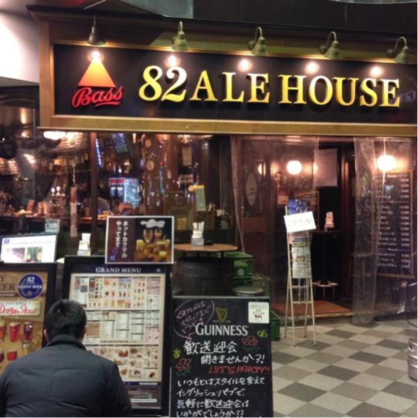 82ALE HOUSE 浜松町店