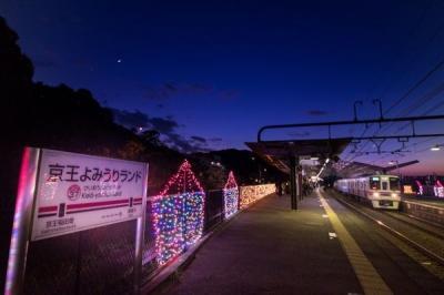 京王よみうりランド駅 イルミネーション