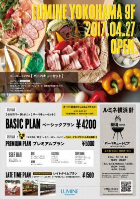 ルミネ横浜屋上ビアガーデン BBQ-TOPIA YOKOHAMA MIDTOWN