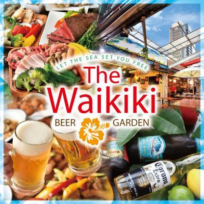 ビアガーデン&BBQ WAIKIKI(ワイキキ)