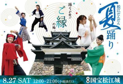 松江だんだん夏踊り 松江城ビアガーデン「お城のビアガー殿(でん)」