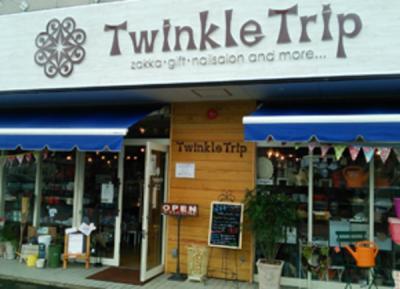 Twinkle Trip(トゥウィンクルトリップ)