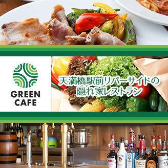 Green Cafe 川の駅はちけんや店