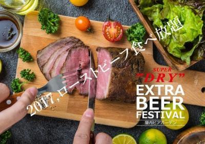 エクストラビアフェスティバル(EXTRA BEER FESTIVAL)