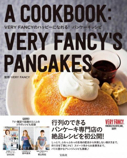 パンケーキショップVERY FANCYからレシピ集が発売