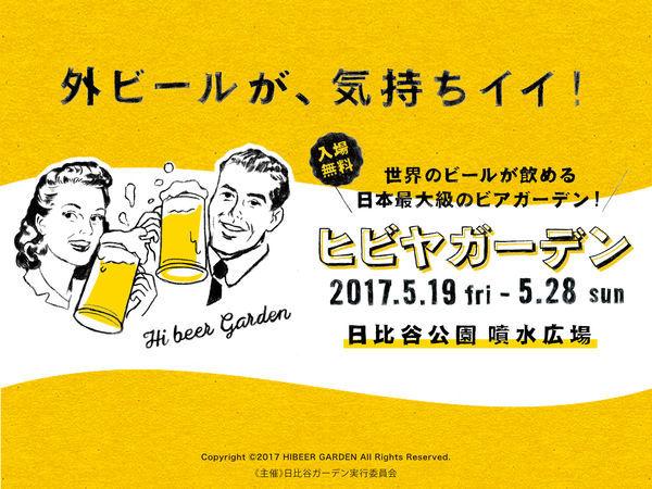 世界のビールが飲める日本最大級のヒビヤガーデン
