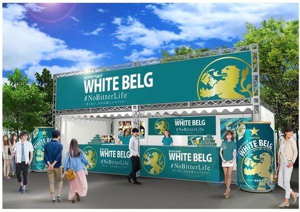 サッポロビールの新ジャンル「ホワイトベルグ」を楽しめるイベント