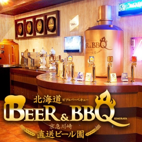 BEER&BBQ KIMURAYA 京急川崎店