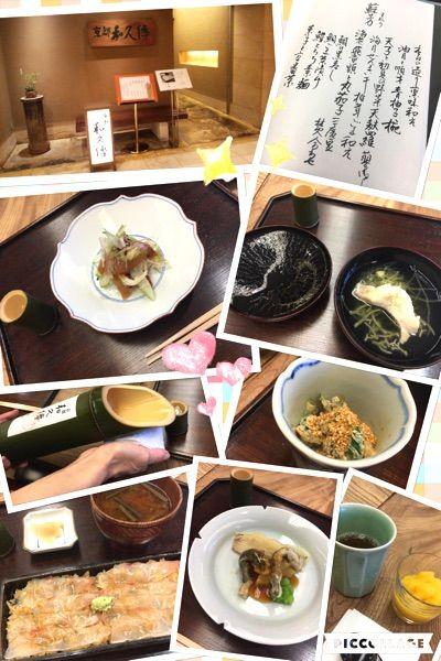 粉もの&揚げ物ばかりで旅は終われません。最終日は京都和久傳にて💕
