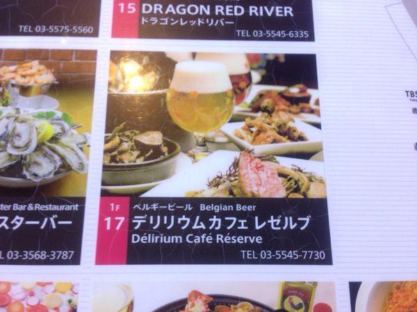 今日は赤坂(^o^)デリリウムカフェ レゼルブ