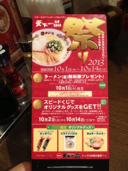 10月1日は天下一品の日☆ 久しぶりに渋谷店でラーメン♪14日まで天下一品祭り☆