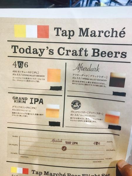 メゾンカイザー クラフトビールのメニュー