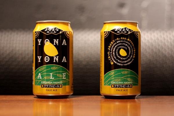 クラフトビールの定番「よなよなエール」20周年で初のリニューアルを発表