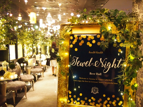 【訪問レポート】青山セントグレース大聖堂でロマンチックな「光と音のビアホール〜JEWEL NIGHT〜」