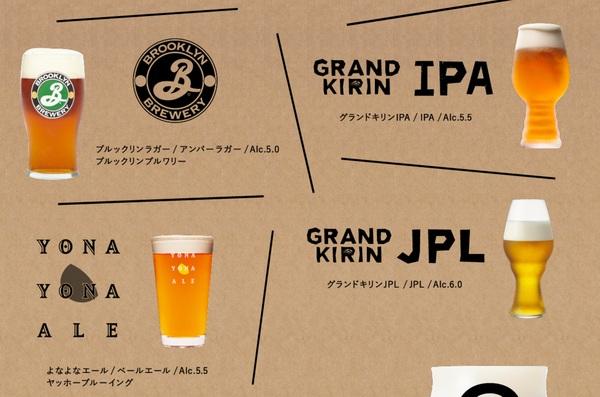 タップ・マルシェのクラフトビールのラインナップ