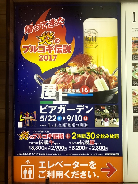東武百貨店 池袋店 屋上ビアガーデン