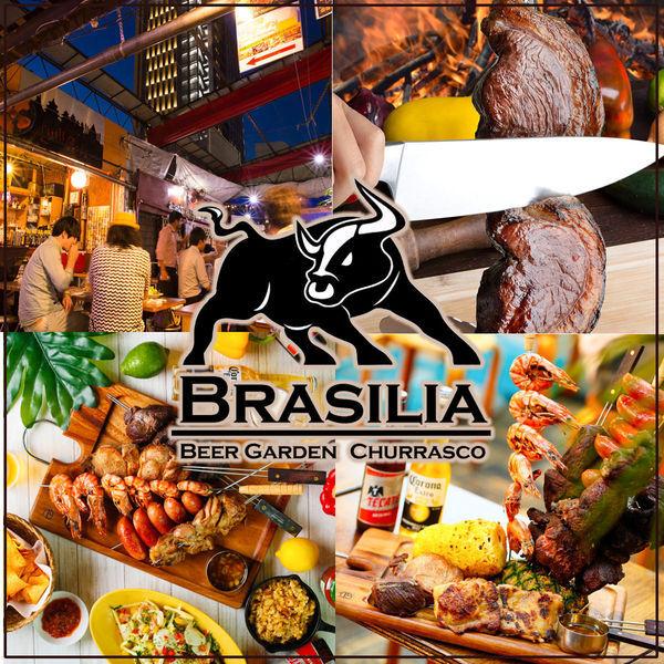 本格シュラスコビアガーデン BRAZILIA ~ブラジリア~ 新宿店