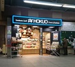 HOKUO 戸塚地下店