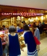 CRAFT BEER KOYOEN