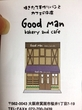Good Man bakery and cafe