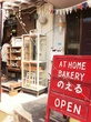 AT HOME BAKERY のえる
