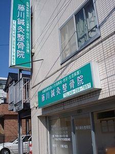 藤川鍼灸整骨院