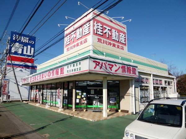 桂不動産株式会社 阿見荒川沖支店センター/不動産センター
