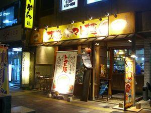 太陽のトマト麺 錦糸町店