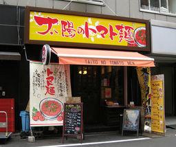 太陽のトマト麺 福島駅前支店