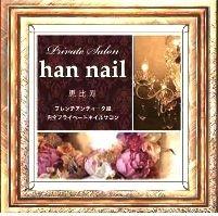 ハンネイル 恵比寿(han nail)